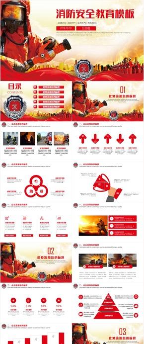 珍爱生命 消防部队公安消防武警 消防安全知识消防宣传日PPT