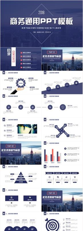 创意大气商务策划商业计划书工作汇报总结计划PPT模板