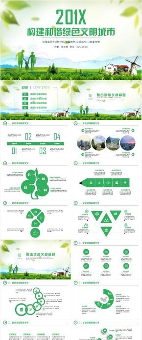 创建文明城市建设生态文明和谐社区走可持续发展道路PPT