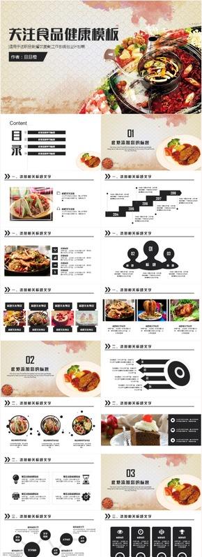 美食餐饮食品健康PPT模板