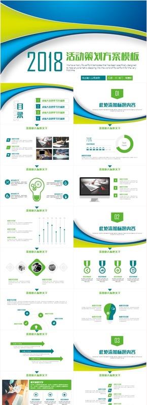 活动策划方案商业计划书工商简介企业宣传PPT模板