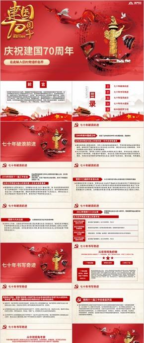 简约大气建国70载共圆中国梦奋进新时代PPT模板建国70周年