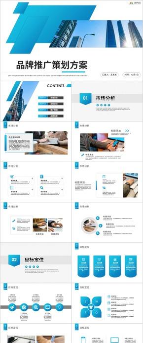 企業品牌推廣策劃方案商業策劃書融資投資商務計劃書PPT模板