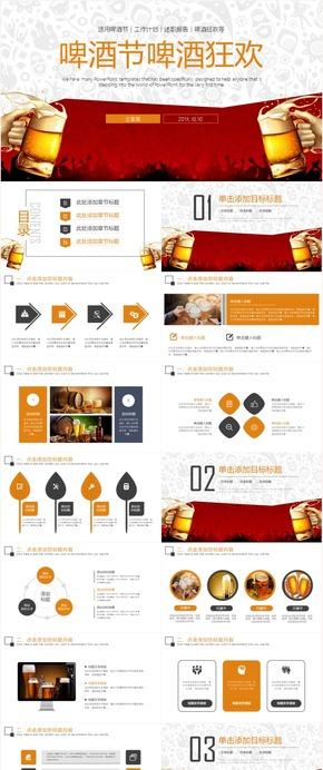 清新创意餐饮啤酒啤酒节动态PPT模板