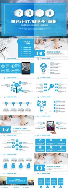 经典蓝色企事业财务数据分析业绩报告会计工作总结汇报PPT模板