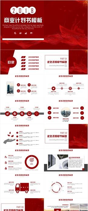 红色大气商业计划书融资策划PPT模板