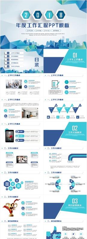 2018企事业单位工作总结工作计划PPT模板