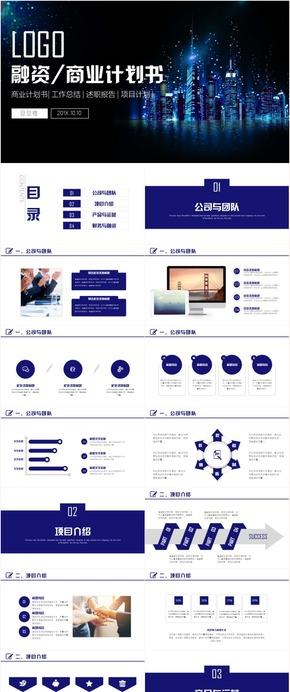 商业计划书创业融资项目投资产品发布商业路演企业介绍PPT