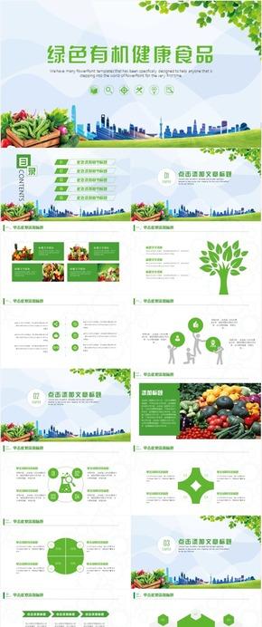 纯天然绿色健康有机无公害果蔬农产品蔬菜新鲜蔬菜ppt模板