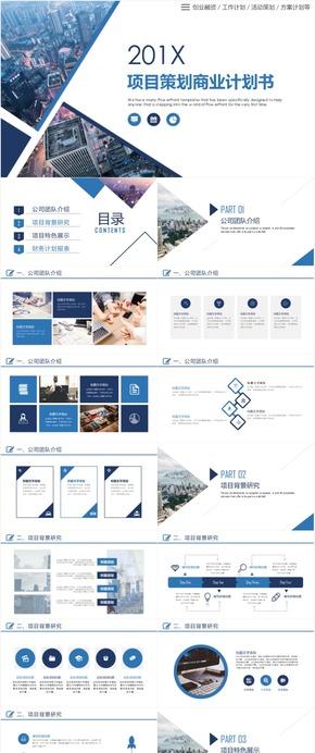 簡約大氣商業活動策劃商業計劃書項目策劃書創業融資方案招商引資ppt模版