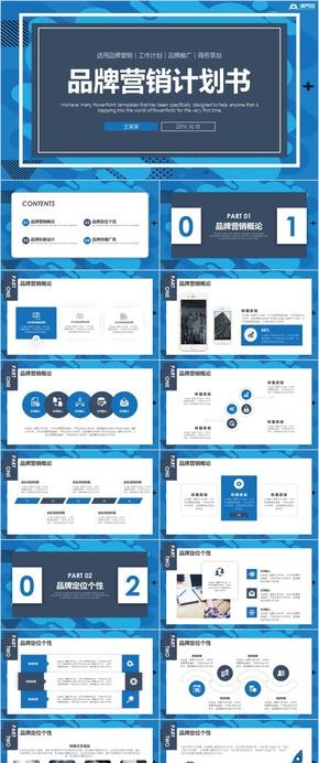 创意大气品牌营销企业营销策划方案市场营销PPT模板