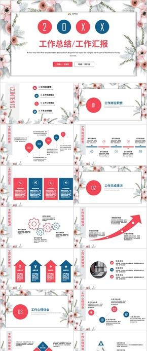 工作總結報告 年終總結 工作匯報 工作總結 工作計劃 月度總結 季度總結 年中總結