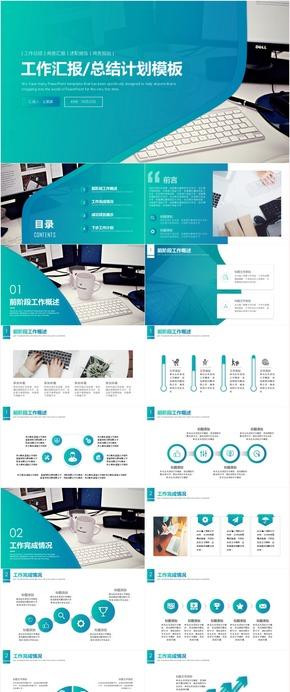 創意大氣工作總結報告年終總結工作匯報工作總結工作計劃月度總結季度總結工作總結