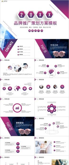 简约大气品牌推广企业规划方案介绍PPT模板商业推广商业计划书