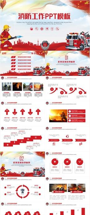 消防救援消防安全知识教育消防队工作PPT模板