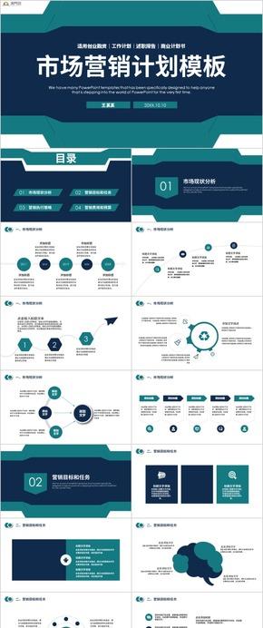 市場營銷計劃PPT模板 營銷策劃方案計劃書 銷售