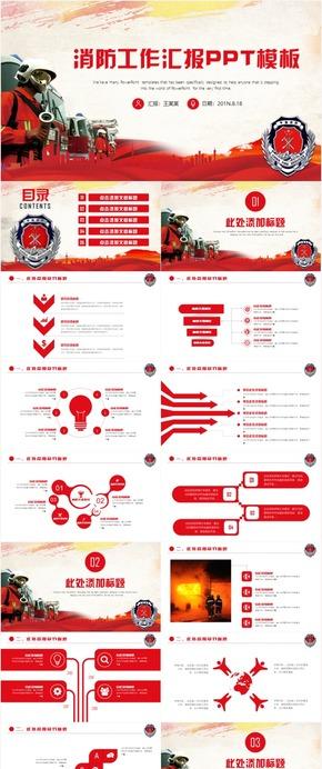 庄严大气大气消防队消防员消防安全工作报告PPT