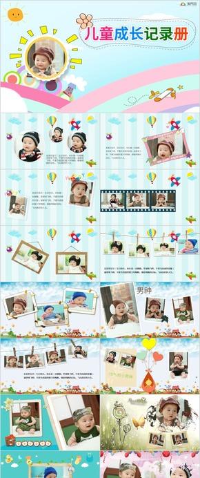 幼儿园宝宝儿童成长相册成长档案PPT模板 生日快乐电子相册 百日宴 周岁宴