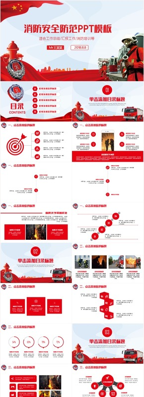 消防部队公安消防武警消防安全知识消防宣传日PPT