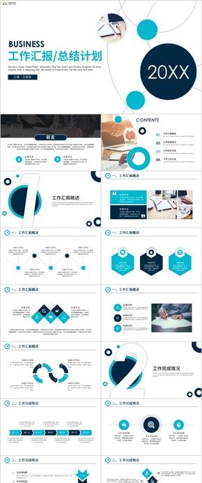 工作匯報商務工作匯報工作總結工作計劃 工作總結 商務總結 企業匯報 工作匯報 總結匯報