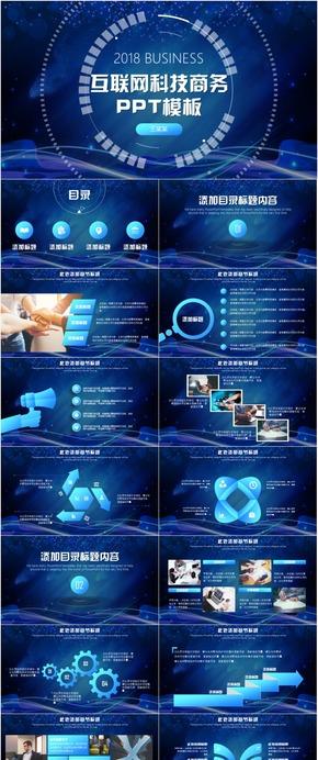 物联网IOT智慧城市大数据信息科技互联网+PPT模板