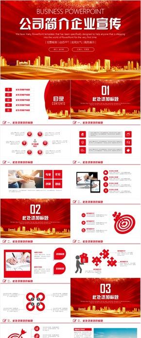 公司简介企业宣传商业计划书工作汇报总结PPT模板
