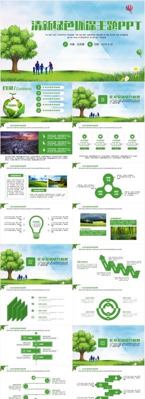 清新大氣綠色環保低碳出行節能環保可持續發展PPT模板