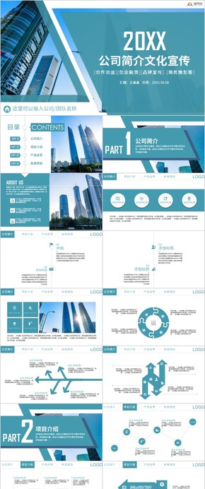 商務企業宣傳公司簡介 公司介紹PPT 商務通用 公司簡介 模板 公司簡介模板