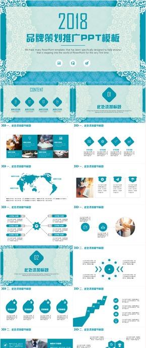 简约大气品牌推广策划书商业计划书发布会路演公司简介PPT模板