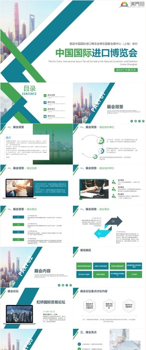 中国国际进口博览会商务PPT模板