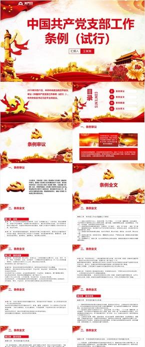 中国共产党支部工作条例(试行)祥稿ppt