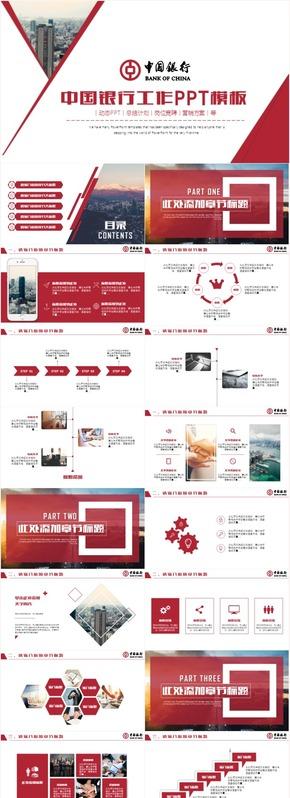稳定大气动态中国银行工作岗位竞聘融资计划方案策划PPT模板