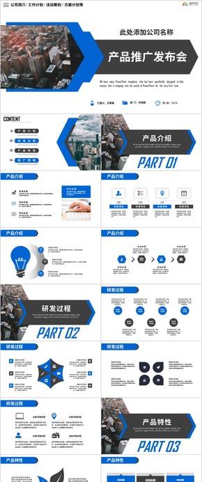 简约创意新产品发布会产品介绍PPT模板 产品推广 策划方案 营销