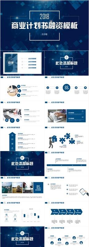 创意大气商业计划书策划营销计划PPT模板