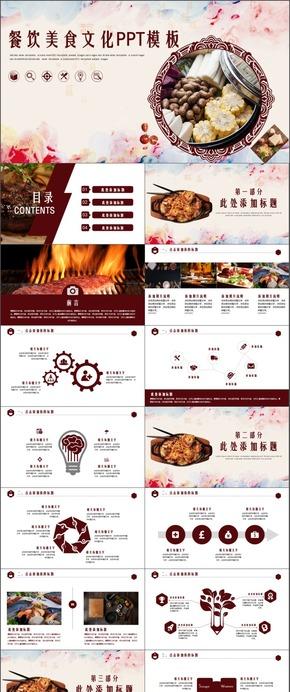 简约大气餐饮美食文化美食宣传酒店饭店茶餐厅PPT模板