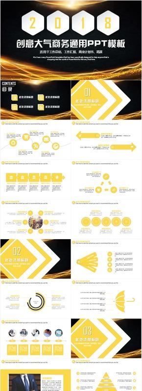 创意商务策划计划书商业营销方案工作汇报总结计划PPT模板