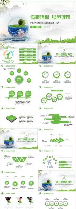 绿色简约环保节能减排保护地球公益PPT