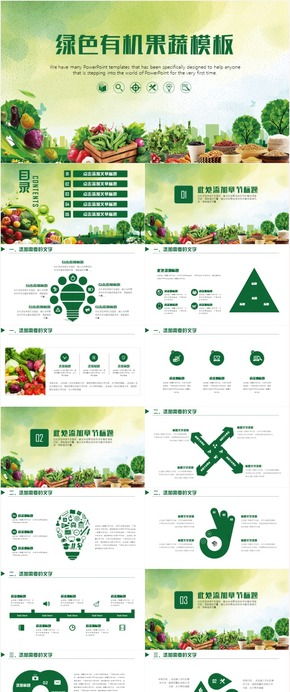 绿色健康有机无公害果蔬农产品蔬菜宣传工作汇报计划PPT模板