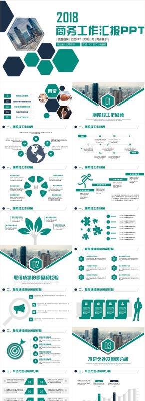 创意大气商务策划商业计划书工作汇报总结路演营销策划PPT模板
