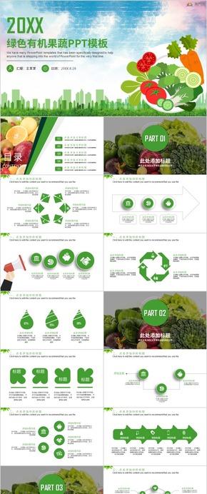 清新綠色有機果蔬PPT模板