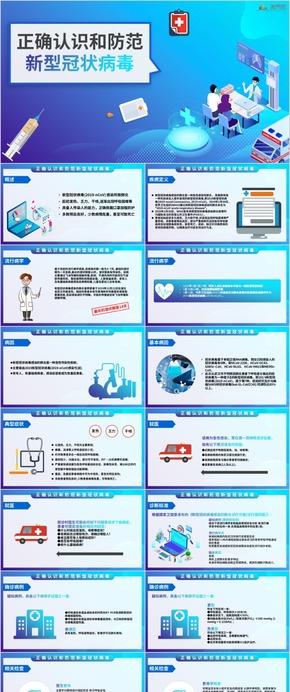 正(zheng)確認識和(he)防範預防新型冠狀(zhuang)病毒肺炎科普宣傳ppt