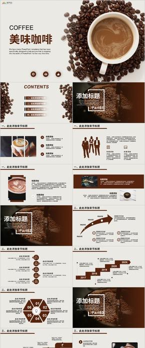 西餐厅咖啡产品介绍下午茶咖啡厅PPT酒店 咖啡豆 咖啡  咖啡介绍