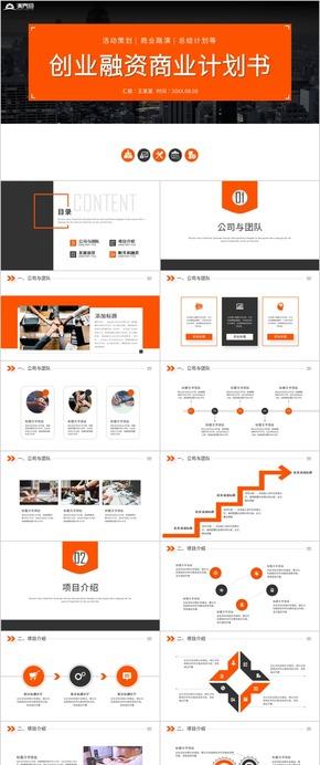 創意大氣商業計劃書商業創業融資商業計劃書PPT模板商業計劃書互聯網商業