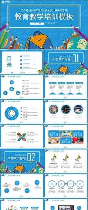 教育教学教学培训教学设计教学课件公开课教育培训PPT模板