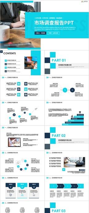 市調報告PPT市場調查通用(yong)PPT模板
