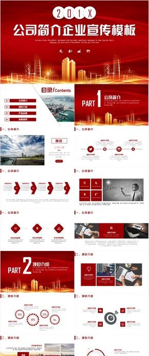 公司简介商业计划书品牌宣传商务路演2018工作计划PPT模板