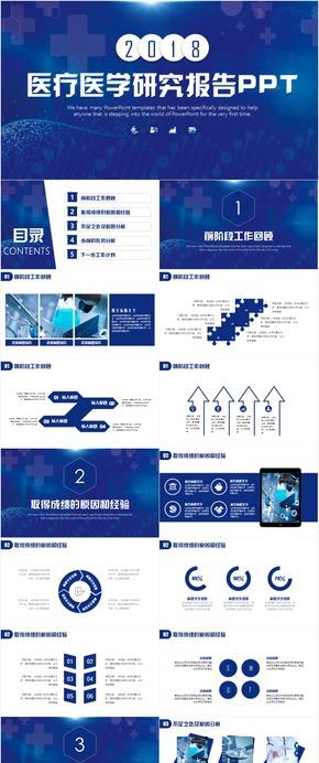 框架完整清新淡蓝医学研究医疗报告总结2018工作计划PPT