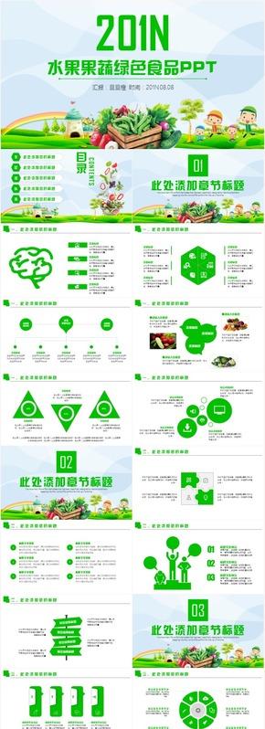 健康绿色有机蔬菜无公害果蔬PPT模板