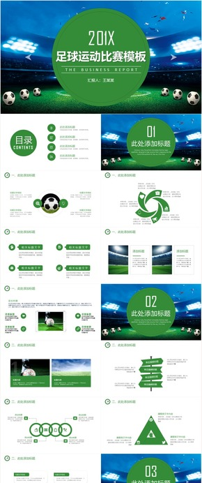 绿色动感足球运动足球训练世界杯足球联赛PPT