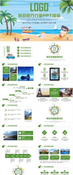 简约清新绿色旅游旅行观光PPT模板